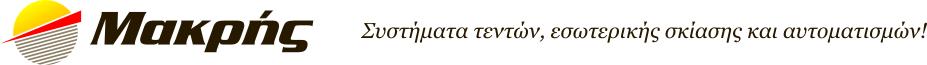 www.makris-tentes.gr